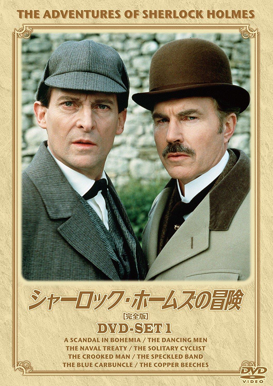 「シャーロック・ホームズの冒険」(主演:ジェレミー・ブレット)